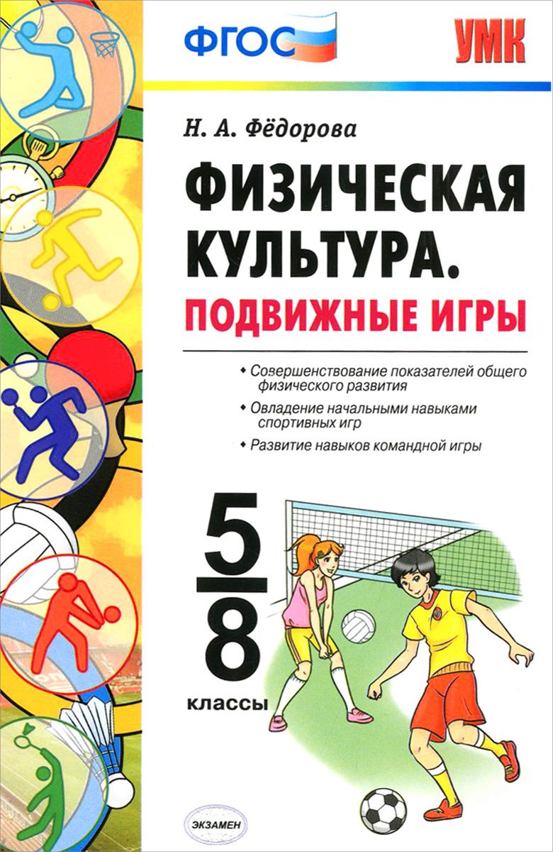 Физическая культура. Подвижные игры. 5-8 классы, Н. А. Фёдорова