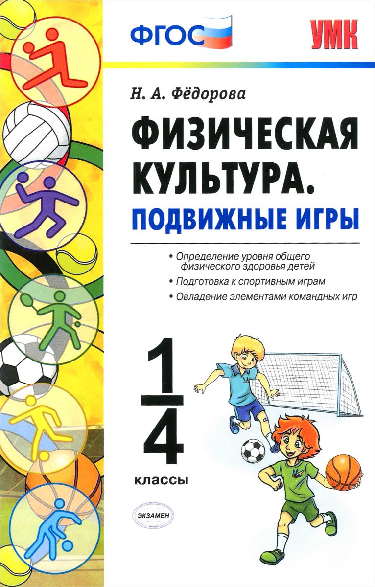 Физическая культура. Подвижные игры. 1-4 классы, Н. А. Фёдорова