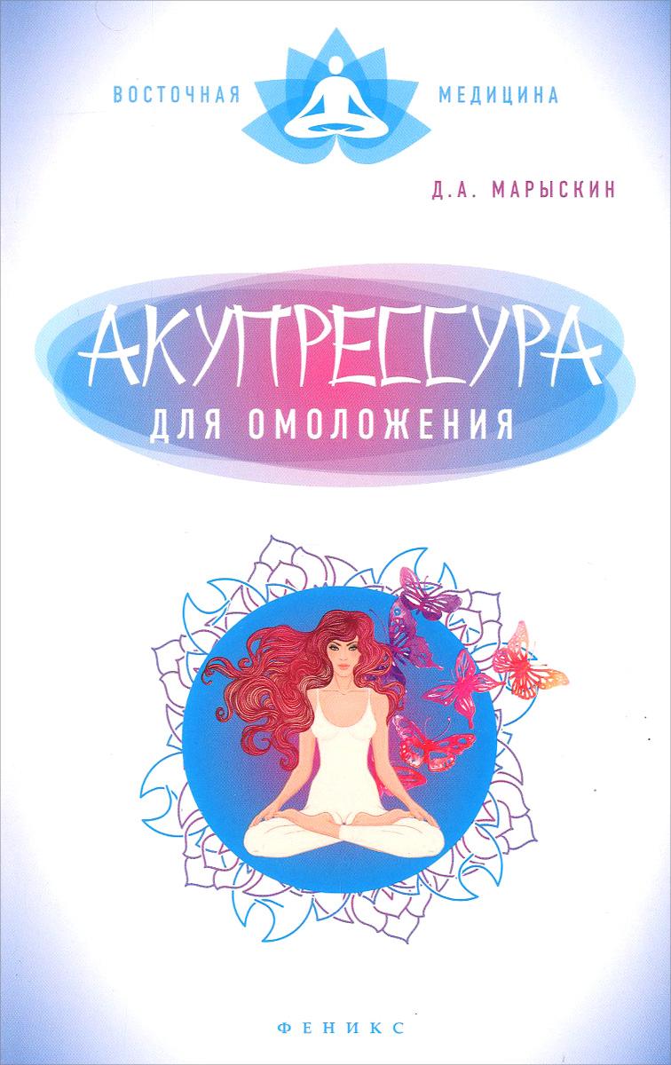 Акупрессура для омоложения, Д. А. Марыскин