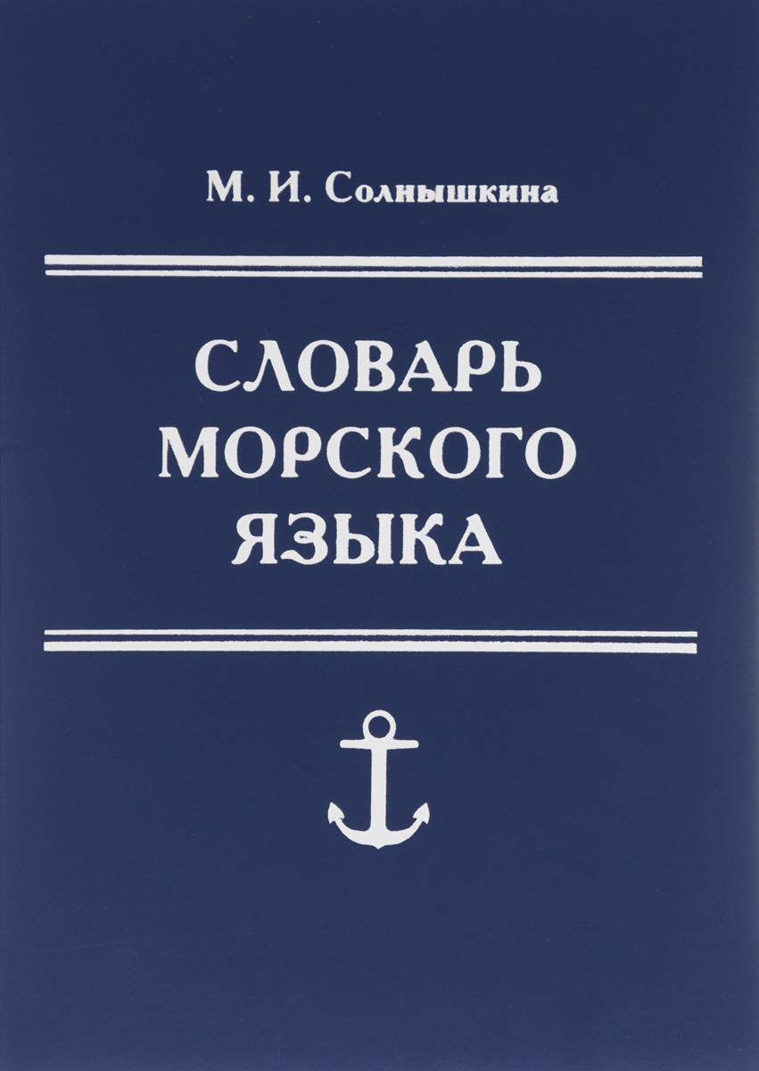 Словарь морского языка, М. И. Солнышкина