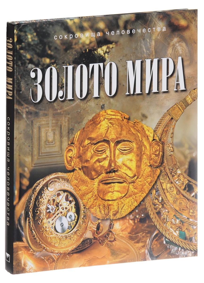 Золото мира, Баженов Юрий