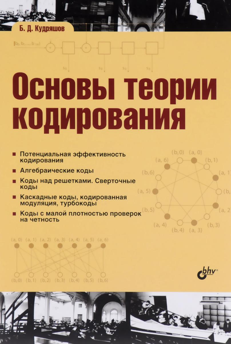 Основы теории кодирования. Учебное пособие, Б. Д. Кудряшов