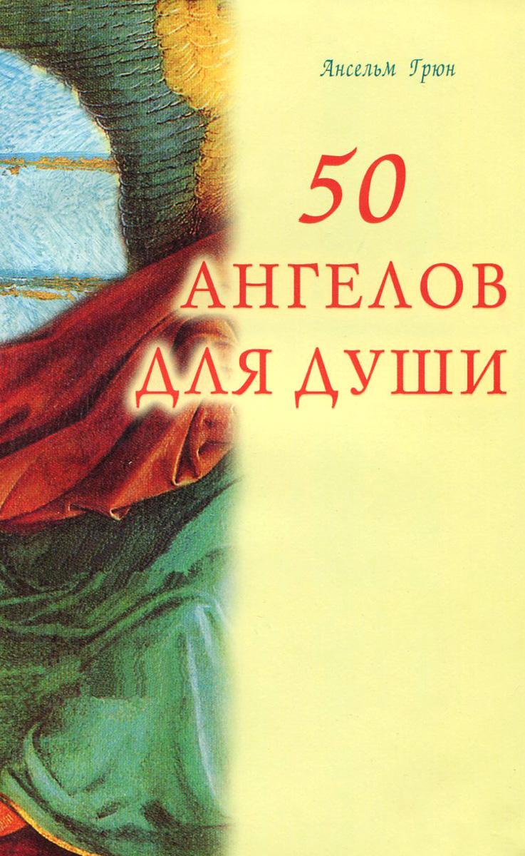 50 ангелов для души, Ансельм Грюн