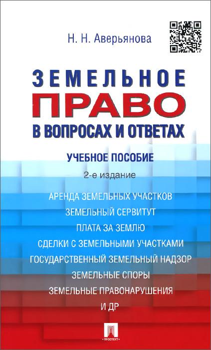 Земельное право в вопросах и ответах. Учебное пособие, Н. Н. Аверьянова
