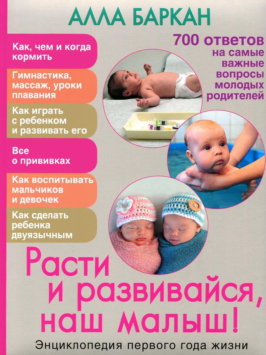 Расти и развивайся, наш малыш! Энциклопедия первого года жизни, Алла Баркан