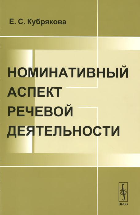 Номинативный аспект речевой деятельности, Е. С. Кубрякова