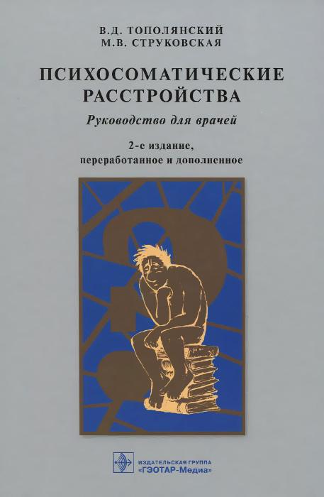 Психосоматические расстройства. Руководство  для врачей, В. Д. Тополянский, М. В. Струковская