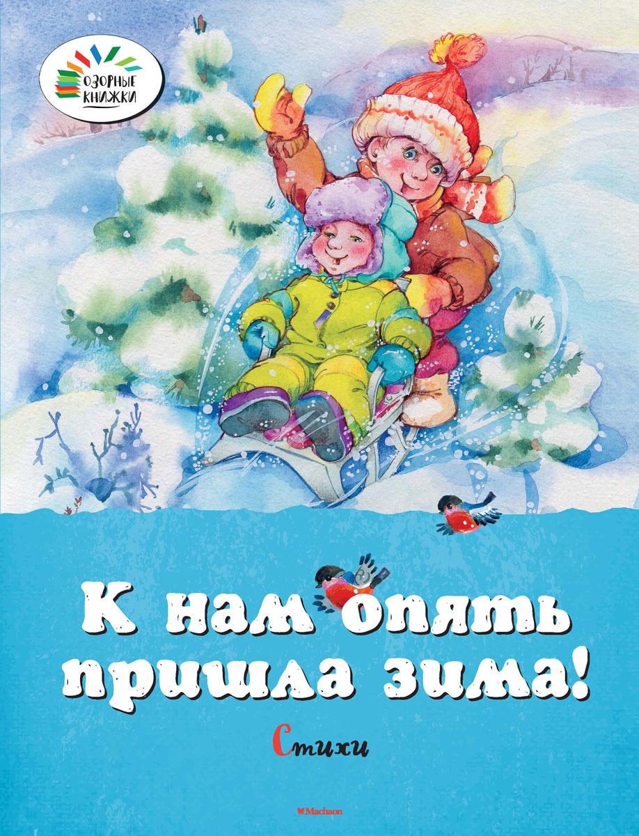К нам опять пришла зима!, Марина Дружинина,Зинаида Александрова,Владимир Данько,Александр Шибаев,Юрий Кушак