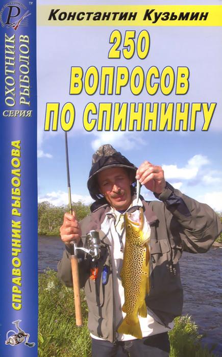 250 вопросов по спиннингу, Константин Кузьмин