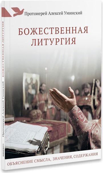 Божественная литургия. Объяснение смысла, значения, содержания, Протоиерей Алексей Уминский