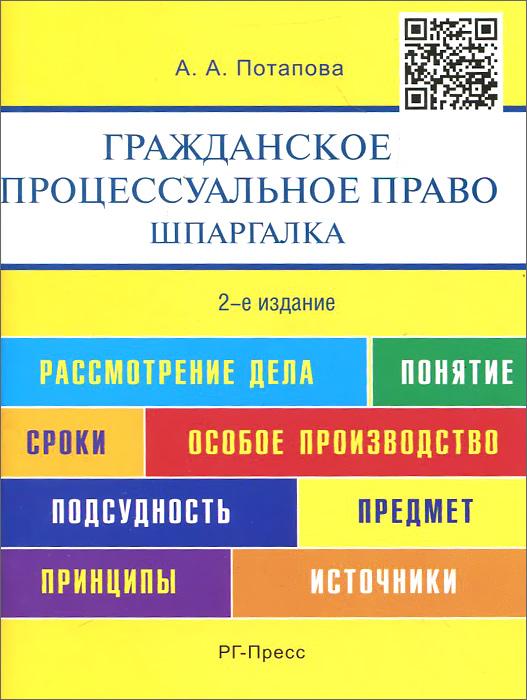 Гражданское процессуальное право. Шпаргалка. Учебное пособие, А. А. Потапова