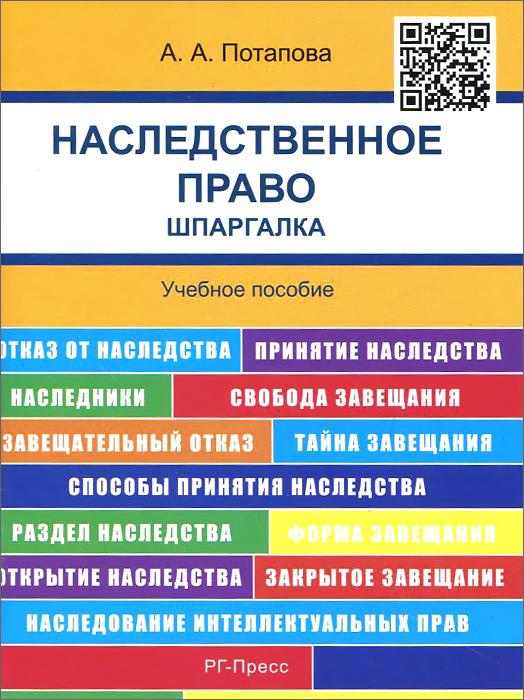 Наследственное право. Шпаргалка. Учебное пособие, А. А. Потапова