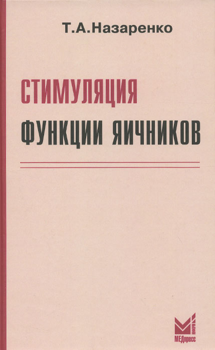 Стимуляция функции яичников, Т. А. Назаренко