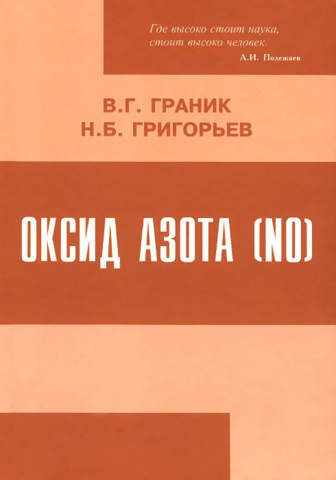 Оксид азота (NO). Новый путь к поиску лекарств, В. Г. Граник, Н. Б. Григорьев