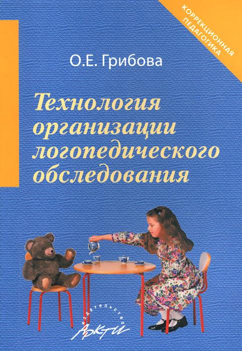 Технология организации логопедического обследования. Методическое пособие, О. Е. Грибова