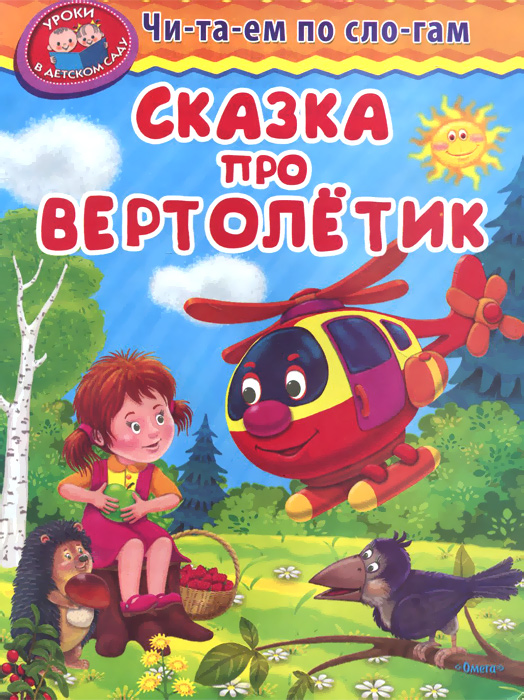 Сказка про вертолетик, И. Шестакова