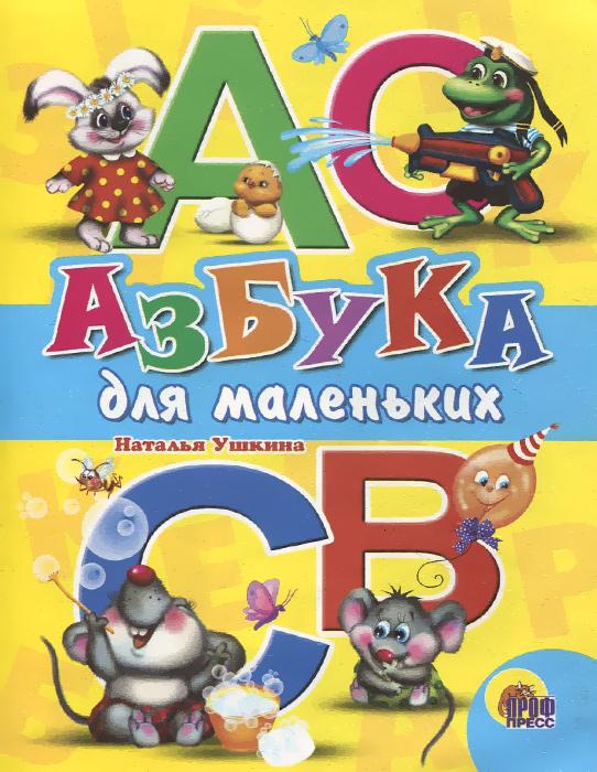 Азбука для маленьких, Наталья Ушкина