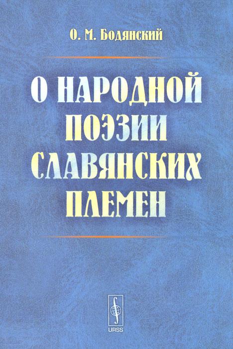 О народной поэзии славянских племен, О. М. Бодянский