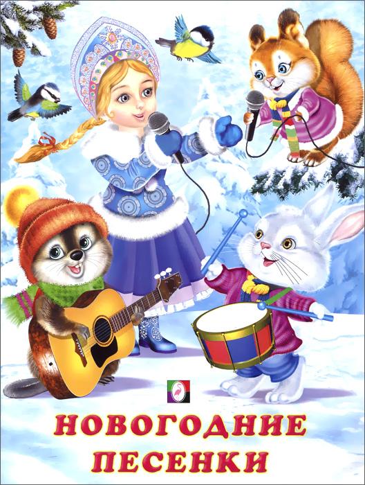 Новогодние песенки, Владимир Степанов