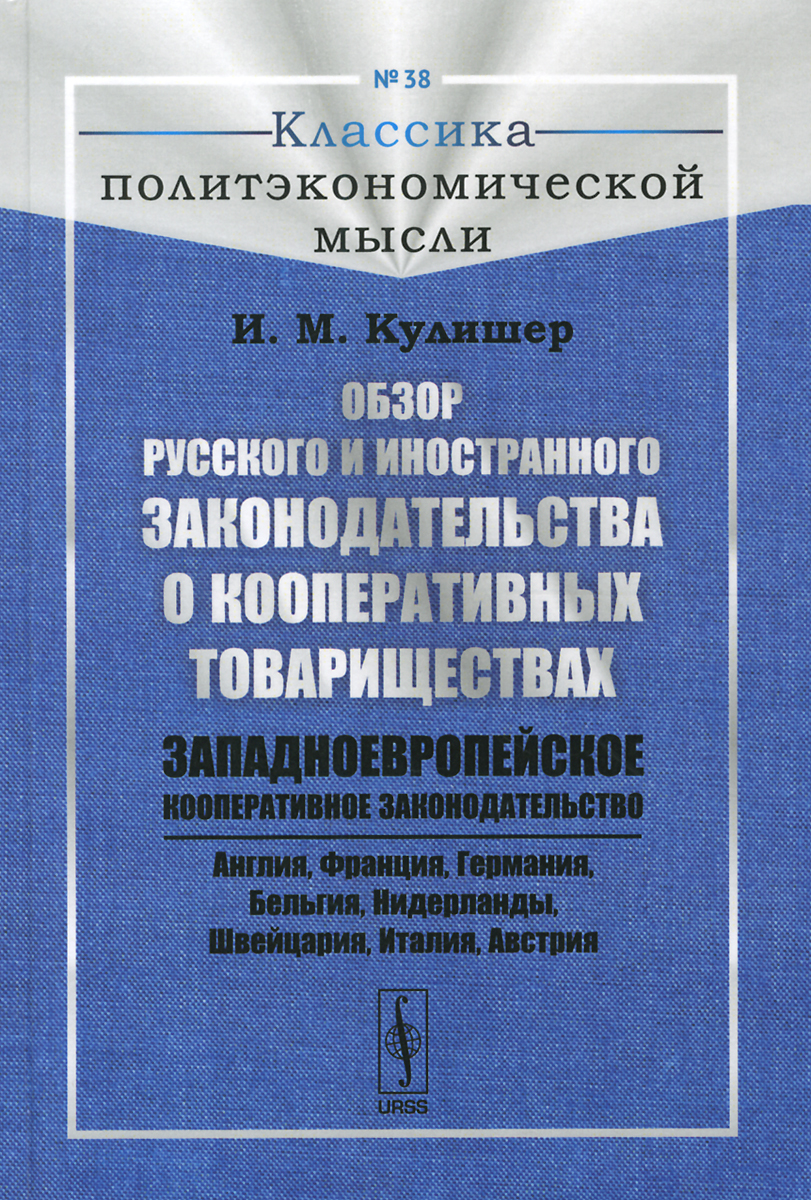 Обзор русского и иностранного законодательства о кооперативных товариществах. Западноевропейское кооперативное законодательство, И. М. Кулишер