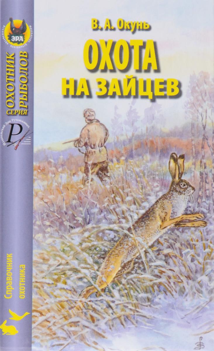 Охота на зайцев, В. А. Окунь