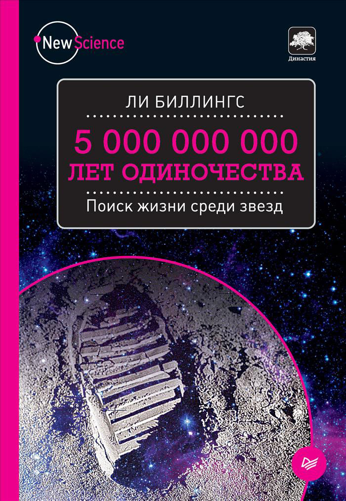 5 000 000 000 лет одиночества. Поиск жизни среди звезд, Ли Биллингс
