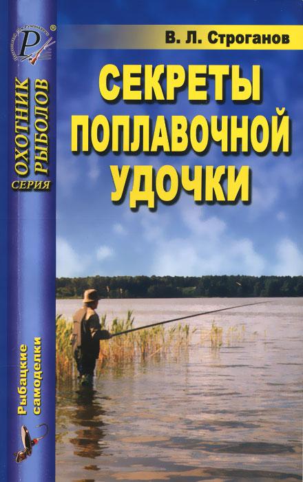 Секреты поплавочной удочки, В. Л. Строганов