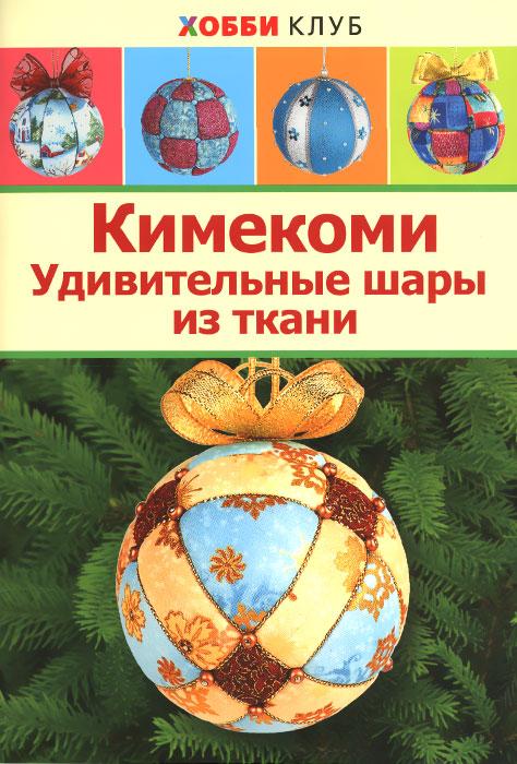 Кимекоми. Удивительные шары из ткани, Ирина Авгученко