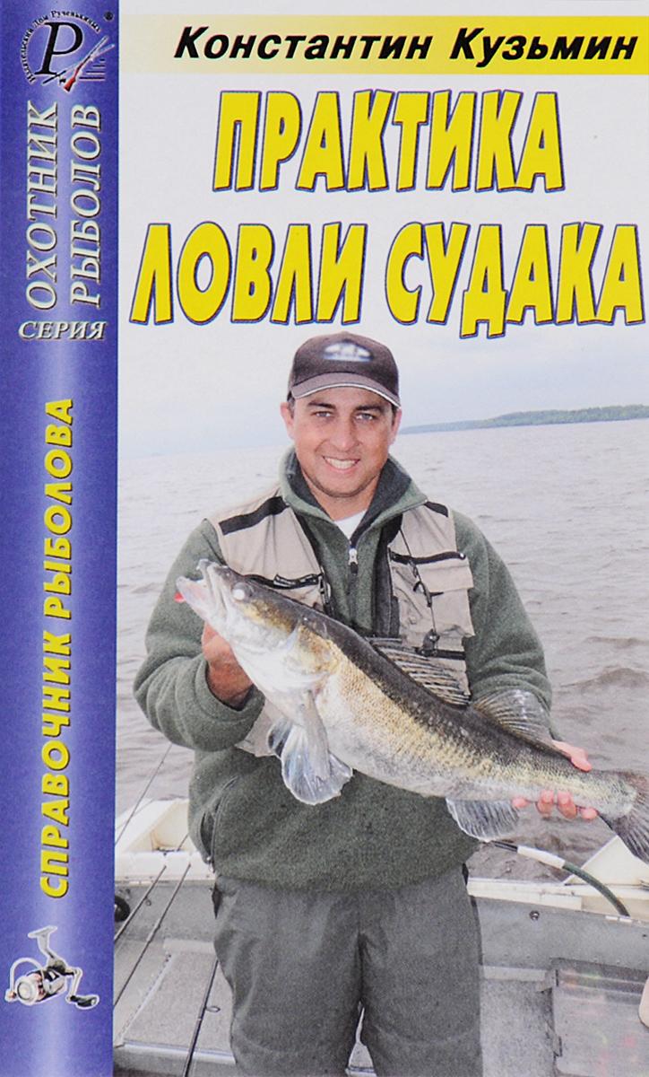 Практика ловли судака, К. Е. Кузьмин
