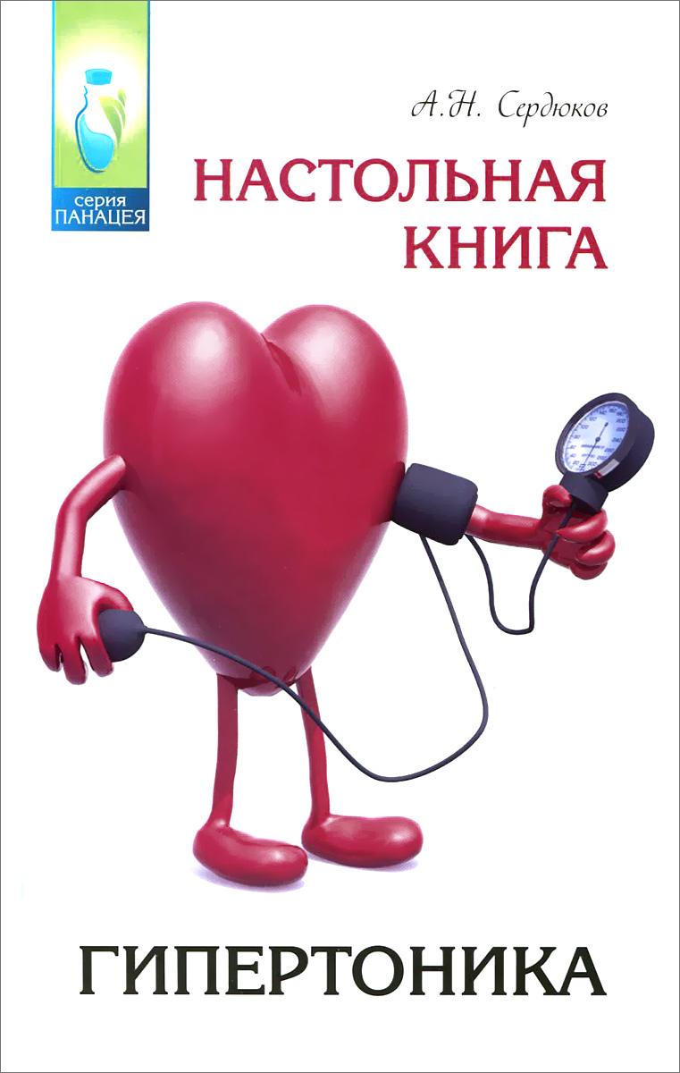 Настольная книга гипертоника, А. Н. Сердюков