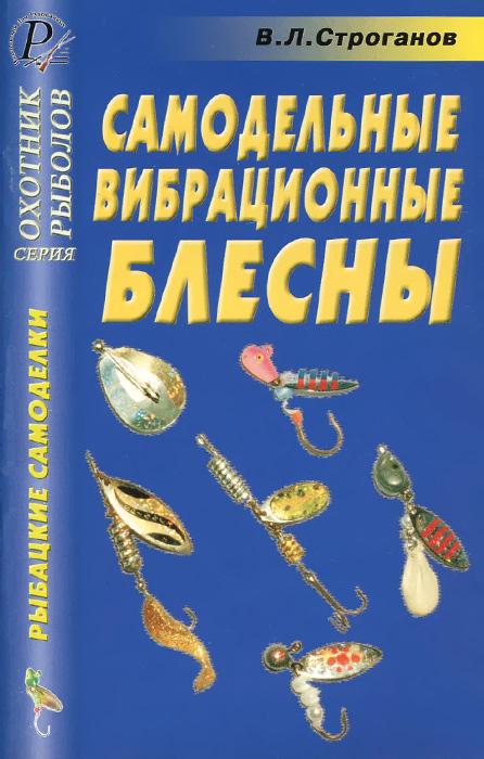 Самодельные вибрационные блесны. Справочник, В. Л. Строганов