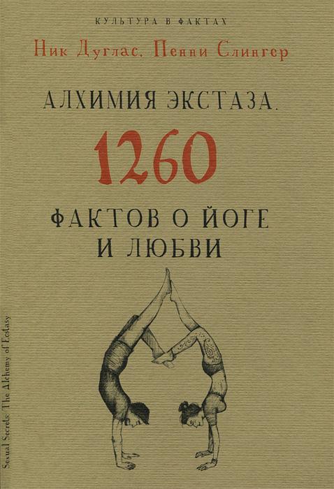 Алхимия экстаза. 1260 фактов о йоге и любви, Ник Дуглас, Пенни Слингер