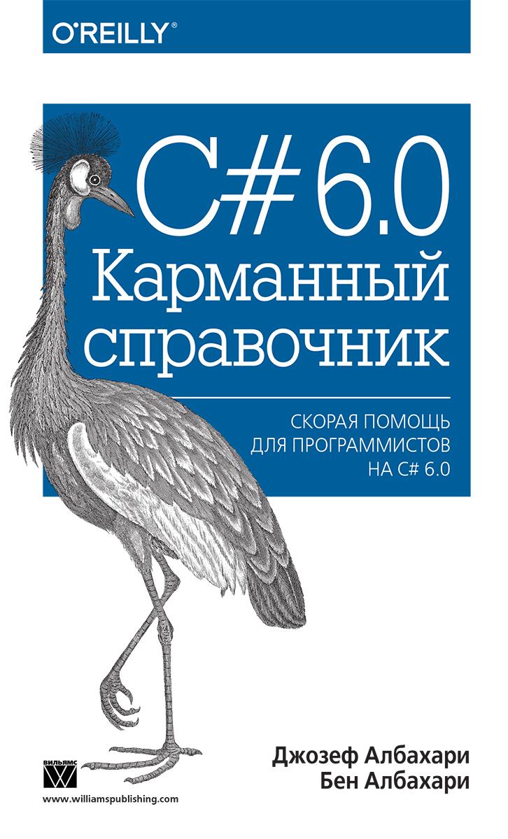C# 6.0. Карманный справочник, Джозеф Албахари, Бен Албахари