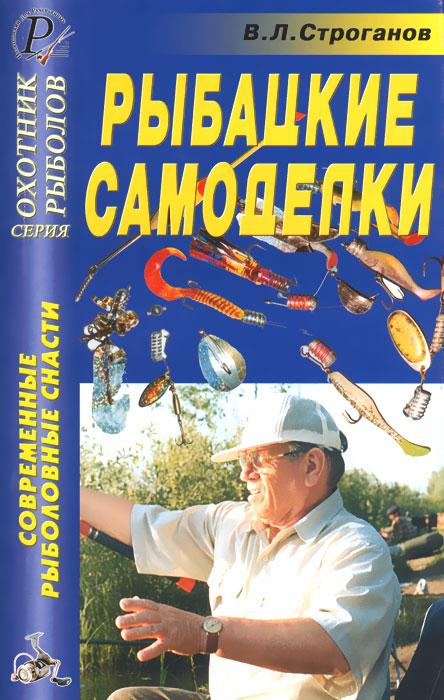 Современные рыболовные снасти. Рыбацкие самоделки. Справочник, В. Л. Строганов