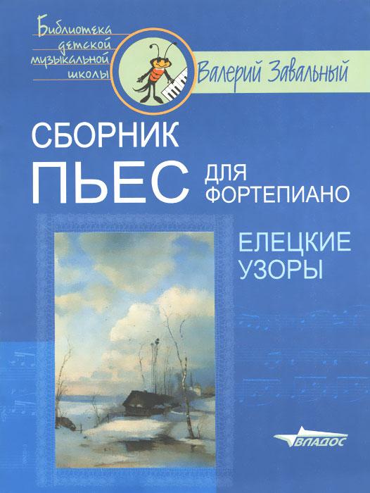 Сборник пьес для фортепиано. Елецкие узоры, Валерий Завальный