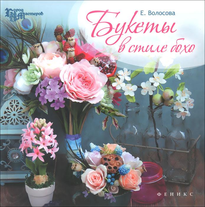 Букеты в стиле бохо, Е. Волосова