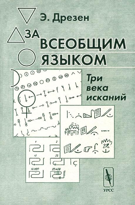 За всеобщим языком. Три века исканий, Э. Дрезен