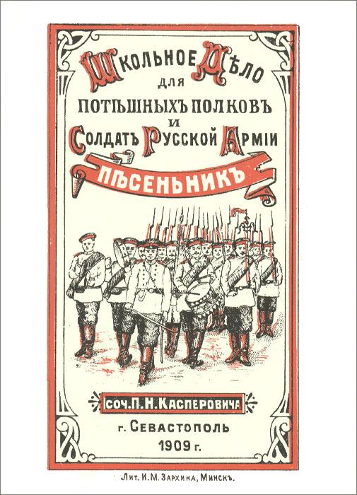 Школьное дело для потешных полков и солдат русской армии. Песенник, П. Н. Касперович