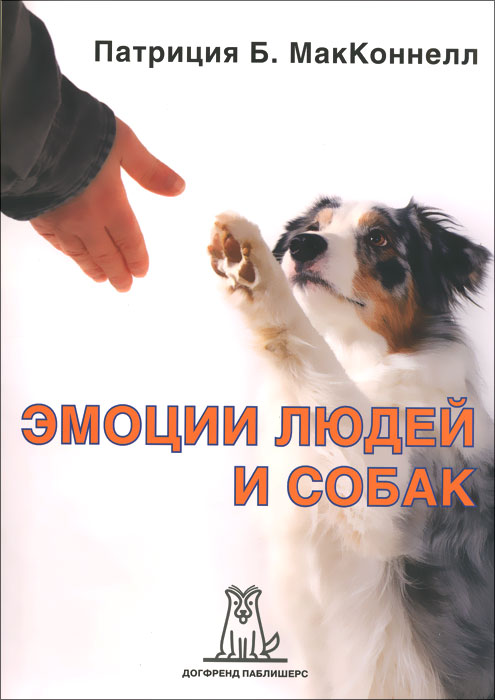 Эмоции людей и собак, Патриция Б. МакКоннелл