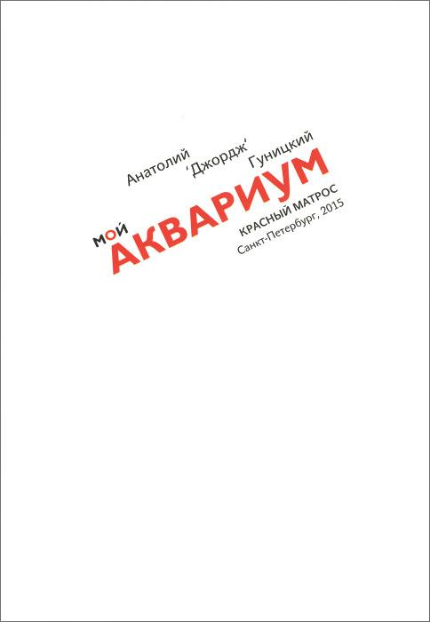 "Мой Аквариум, Анатолий ""Джордж"" Гуницкий"