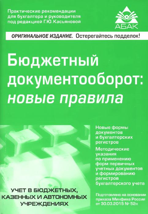 Бюджетный документооборот. Новые правила, Г. Ю. Касьянова