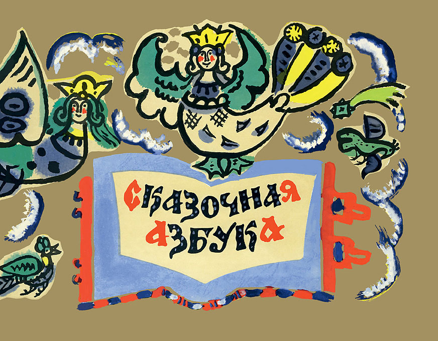 Сказочная азбука, Татьяна Маврина