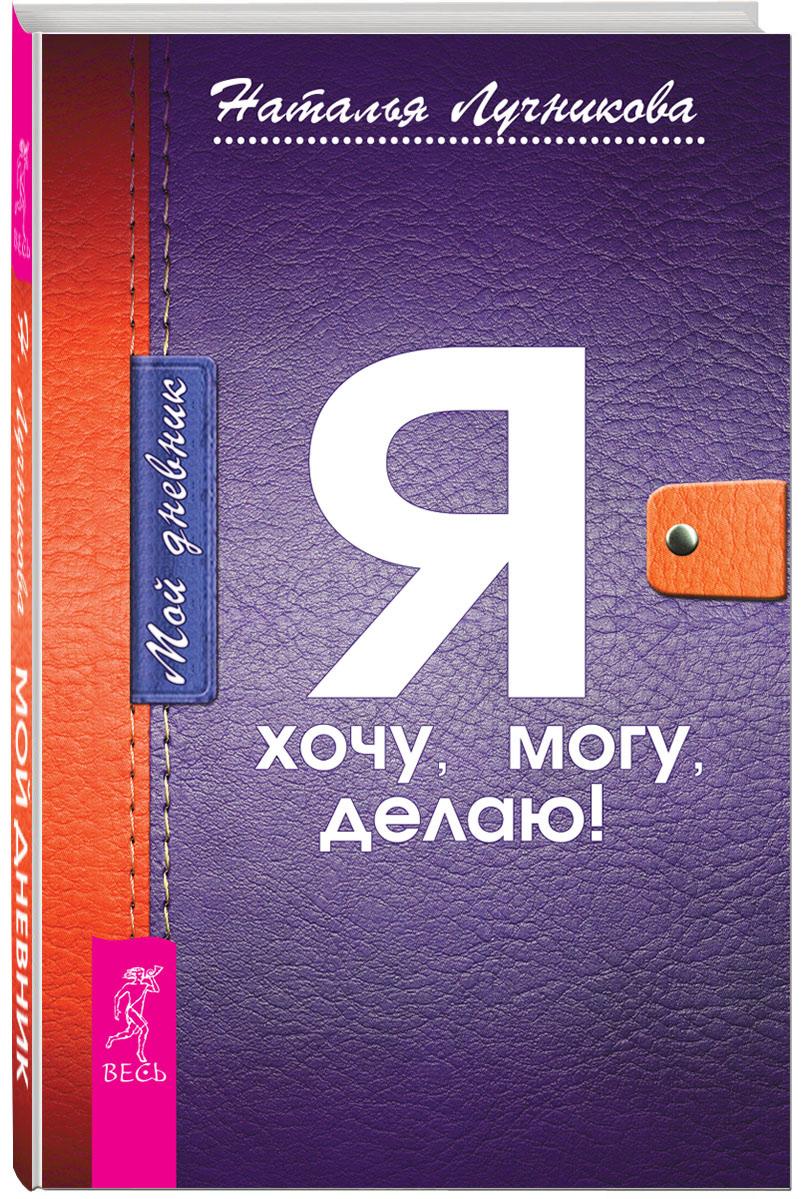Мой дневник. Я хочу, могу, делаю!, Наталья Лучникова