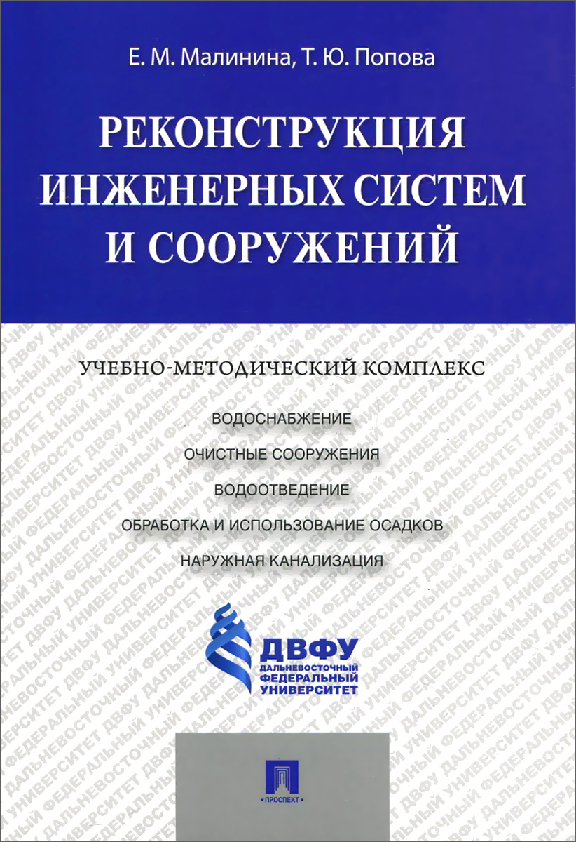 Реконструкция инженерных систем и сооружений, Е. М. Малинина, Т. Ю. Попова