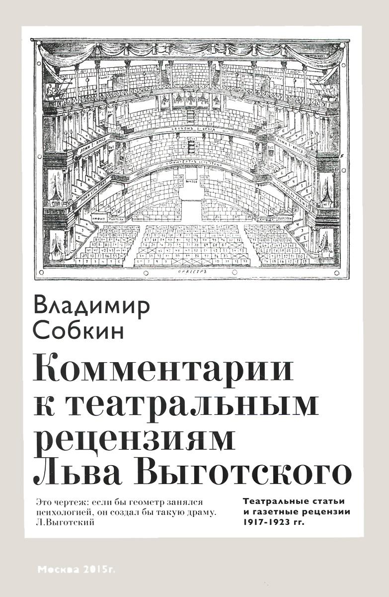 Комментарии к театральным рецензиям Льва Выготского, Владимир Собкин