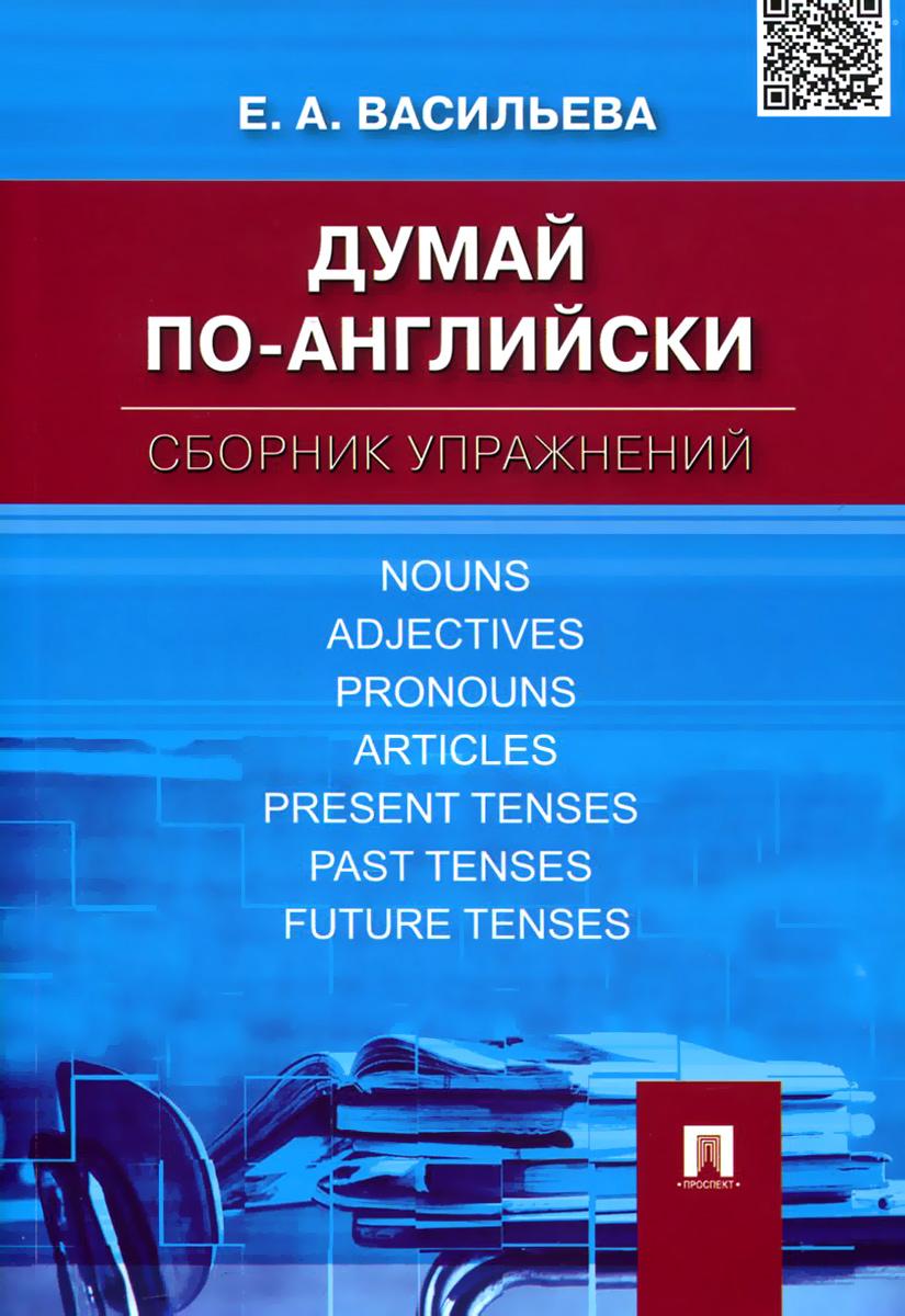 Думай по-английски. Сборник упражнений, Е. А. Васильева