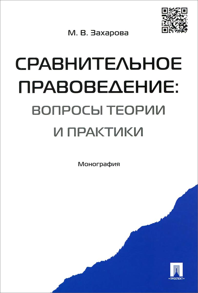 Сравнительное правоведение. Вопросы теории и практики, М. В. Захарова
