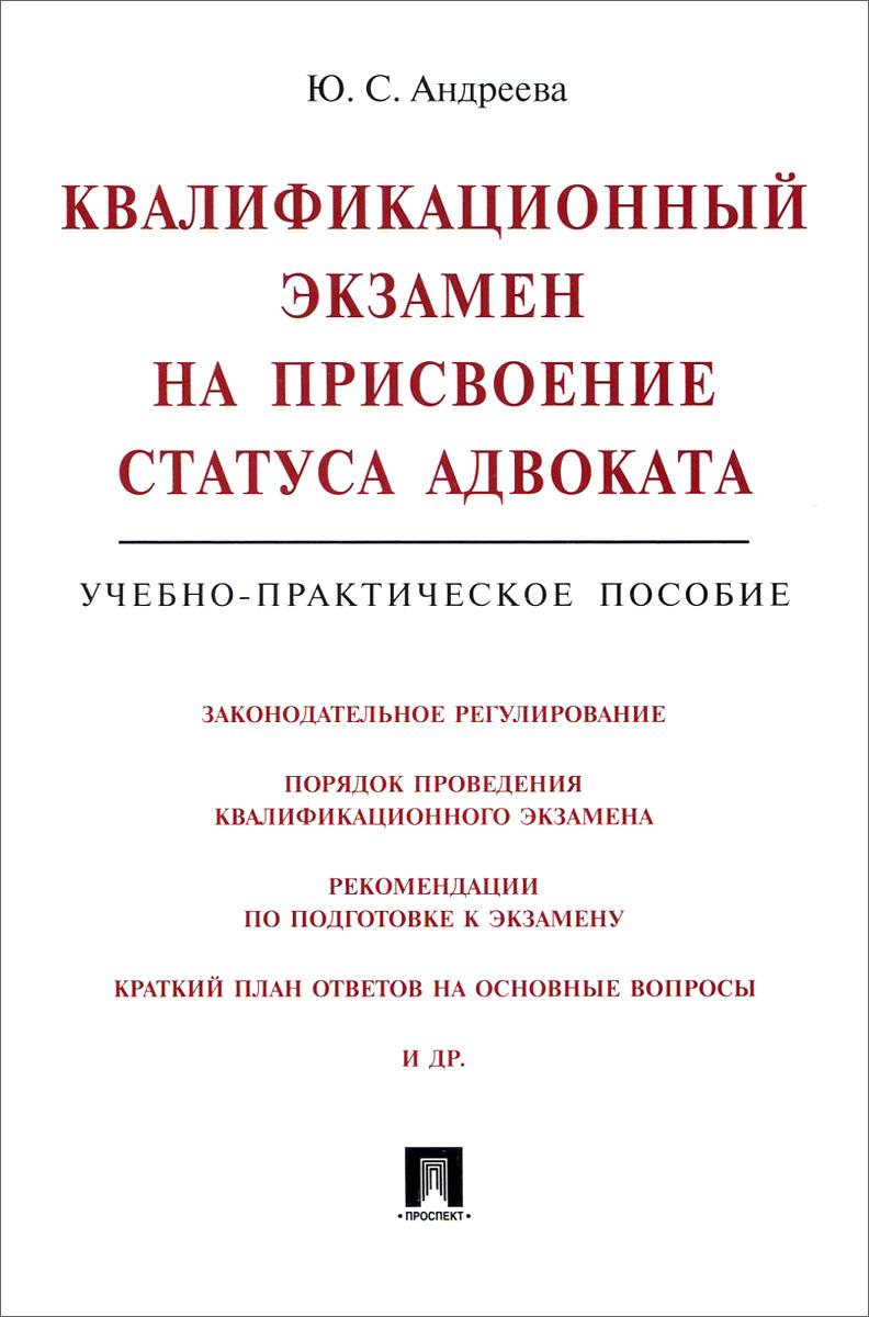 Квалификационный экзамен на присвоение статуса адвоката, Ю. С. Андреева