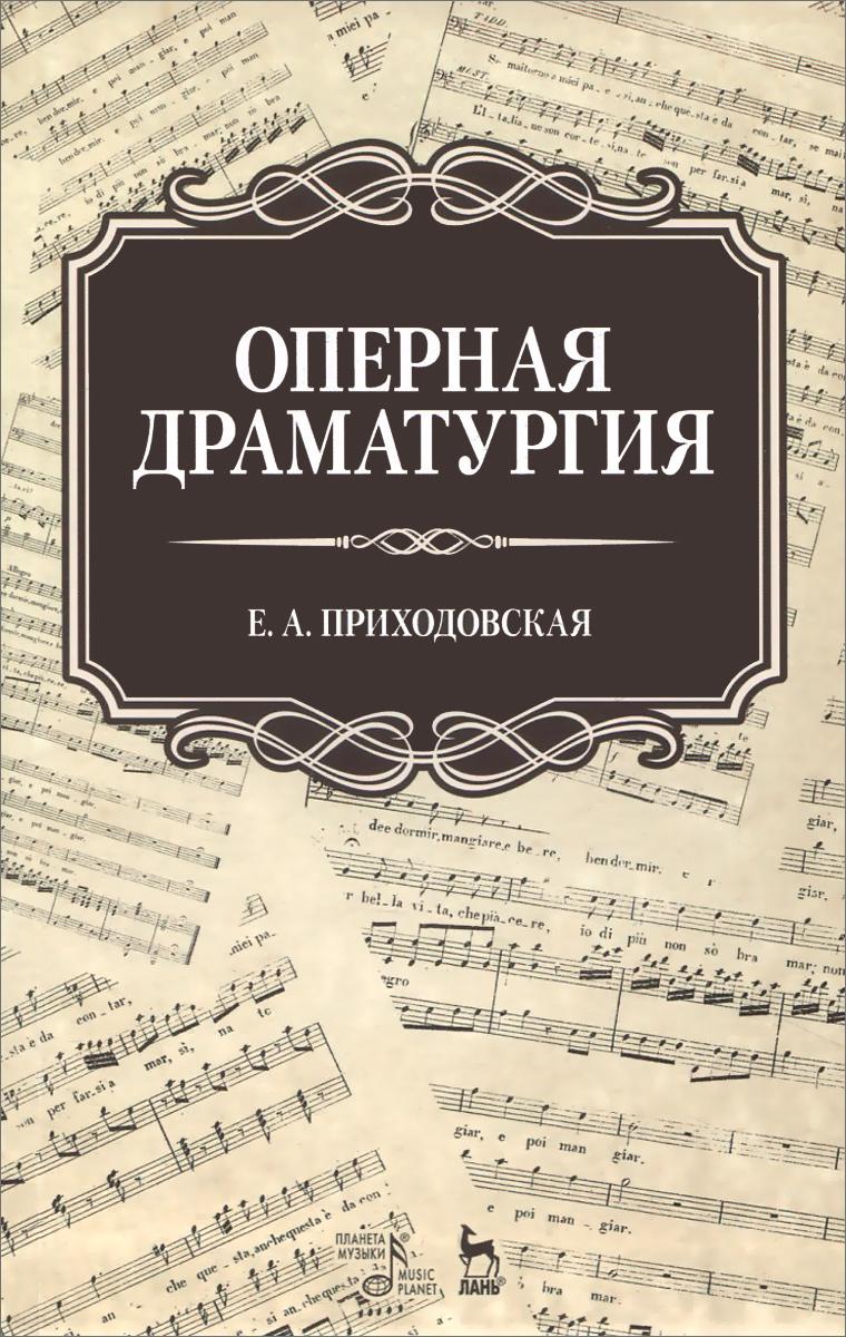 Оперная драматургия. Учебное пособие, Е. А. Приходовская