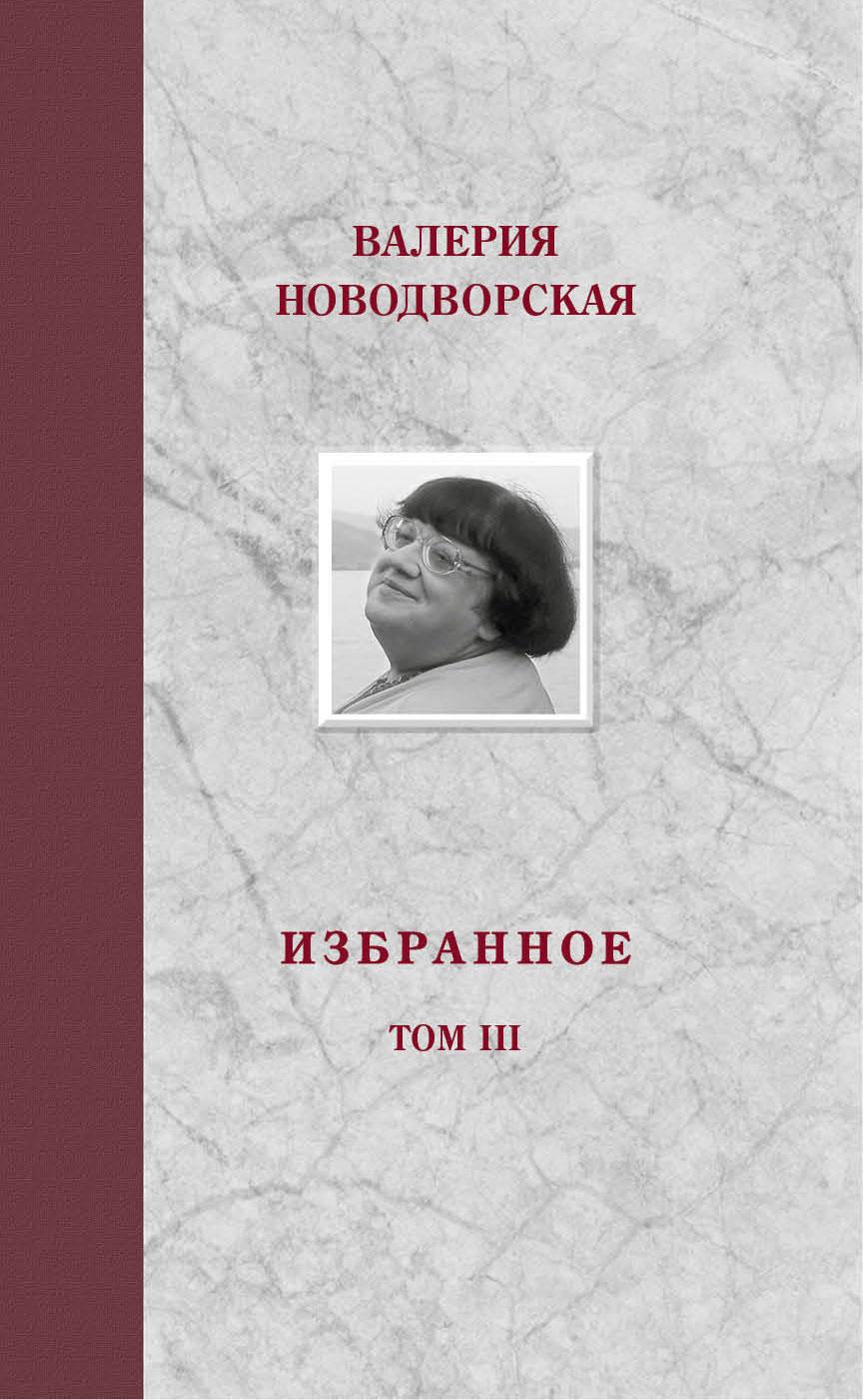 Валерия Новодворская. Избранное в 3 томах (комплект), Валерия Новодворская
